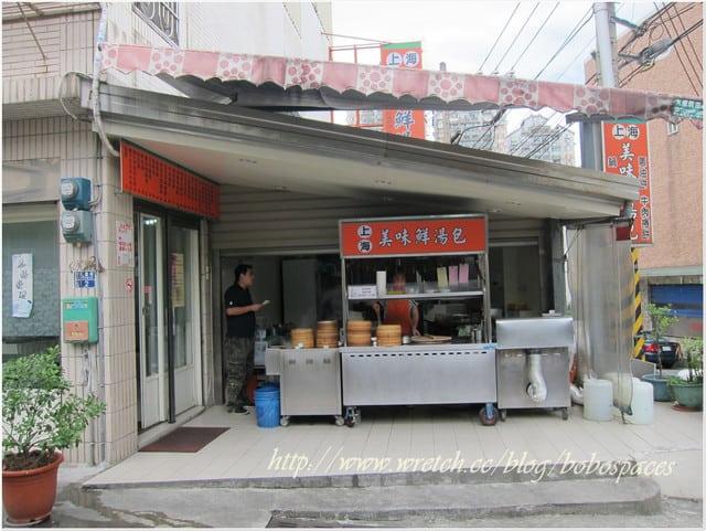 [食記]基隆。好吃的上海美味鮮湯包,現做手工美味(已搬家,文末新地址)