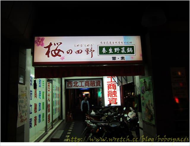 [食記]台北。有朋自遠方來的開心聚餐 in 櫻之田野養生野菜鍋
