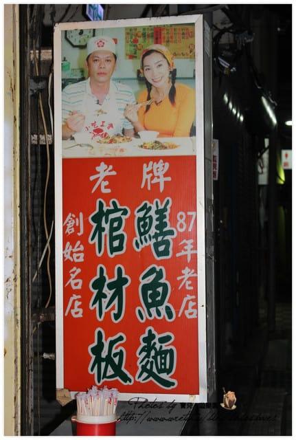 [食記]台南。老牌鱔魚意麵●沙卡里巴鱔魚廖 ,傳承三代的創始老店