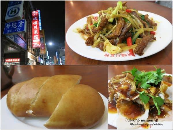 【基隆美食 川菜】。小峨嵋川菜館,平價好吃,C/P值超高的老店。