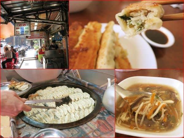 【基隆美食|小吃】曾記鍋貼。好喝酸辣湯,老店果然真美味!