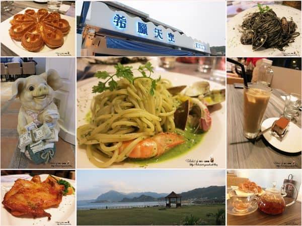 【食記】基隆。潮境公園旁的希臘天空景觀餐廳,好吃的義大利麵&鬆餅