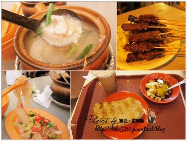 【2013-Singapore 自由行】新加坡必吃。三家美食一次滿足♥亞坤咖椰吐司+長城粥品中心+老巴剎沙嗲燒烤♥