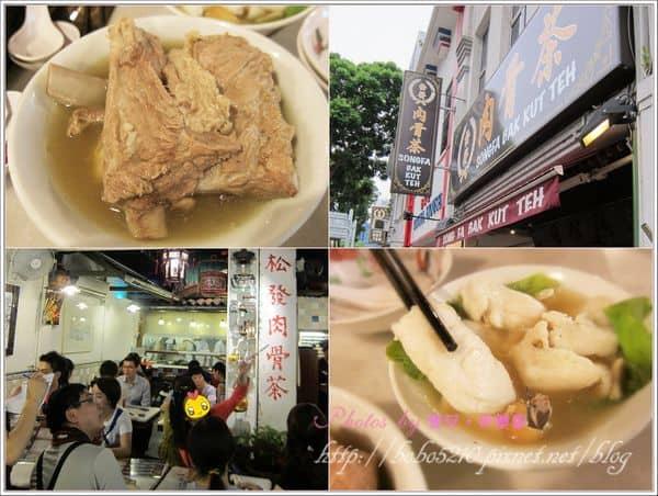 【2013 Singapore】新加坡自由行。必吃美食♥真正道地又美味的松發肉骨茶