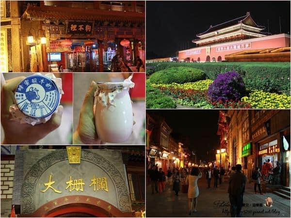 【中國–北京、內蒙古】Day1 啟程北京。終於知道狗為什麼不理包子了! (天安門、大柵欄、前門大街)