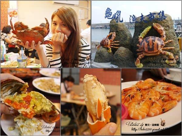 【美食】2014萬里螃蟹季。龜吼漁港,新鮮才是王道!品嚐秋蟹的美好時光又來了!(小薇代客料理)