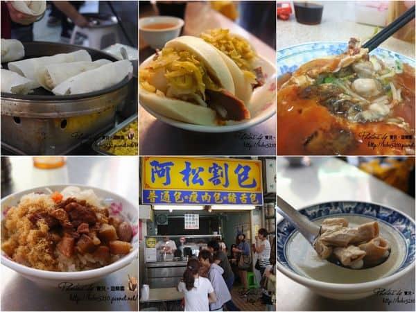 【美食】台南小吃推薦。國華街美食大集合!(阿松割包、金得春捲、石精臼蚵仔煎、永樂米糕)