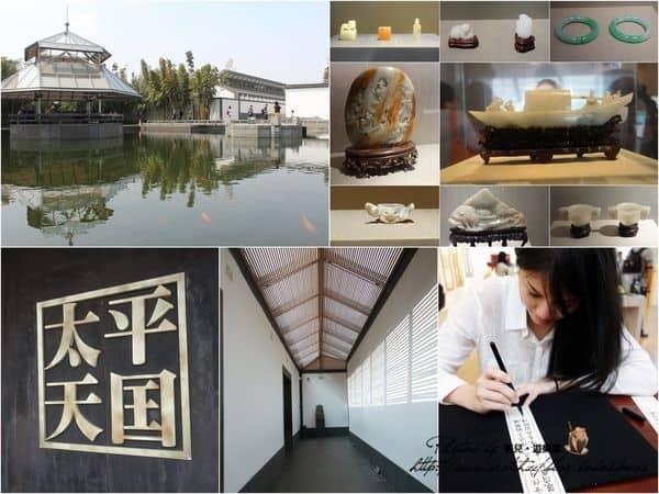 【2015 中國江南】蘇州。園林建築、文化歷史一次滿足,充滿故事的蘇州博物館。
