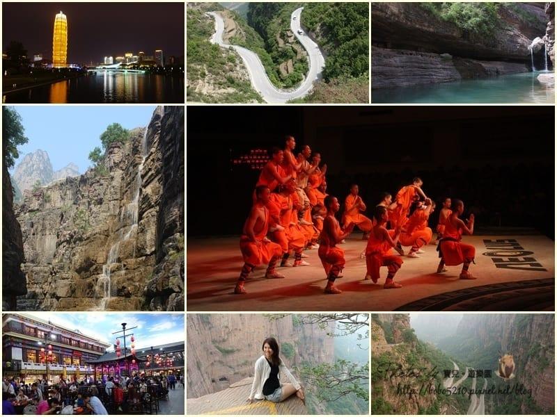 【2016中國。河南旅遊】河南不一樣,七個去非去不可的理由。