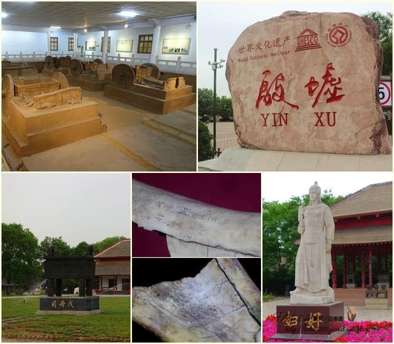 【2016中國河南】安陽殷墟博物苑。甲骨文、青銅器、愛喝酒,關於商朝那些事。