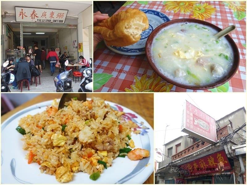【金門美食】那些懷念的好滋味!金城鎮。永春廣東粥 & 重慶麻辣魚的炒飯。
