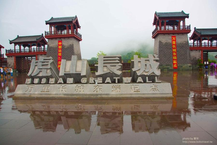 【中國東北。遼寧丹東】虎山長城走一回。跨千年歷史,瞰北韓風光。