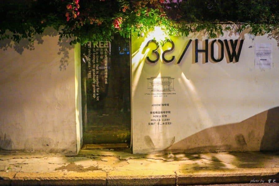 【廈門旅遊|文青咖啡店推薦】32 HOW咖啡館,尋覓巷弄間綻放的咖啡香。