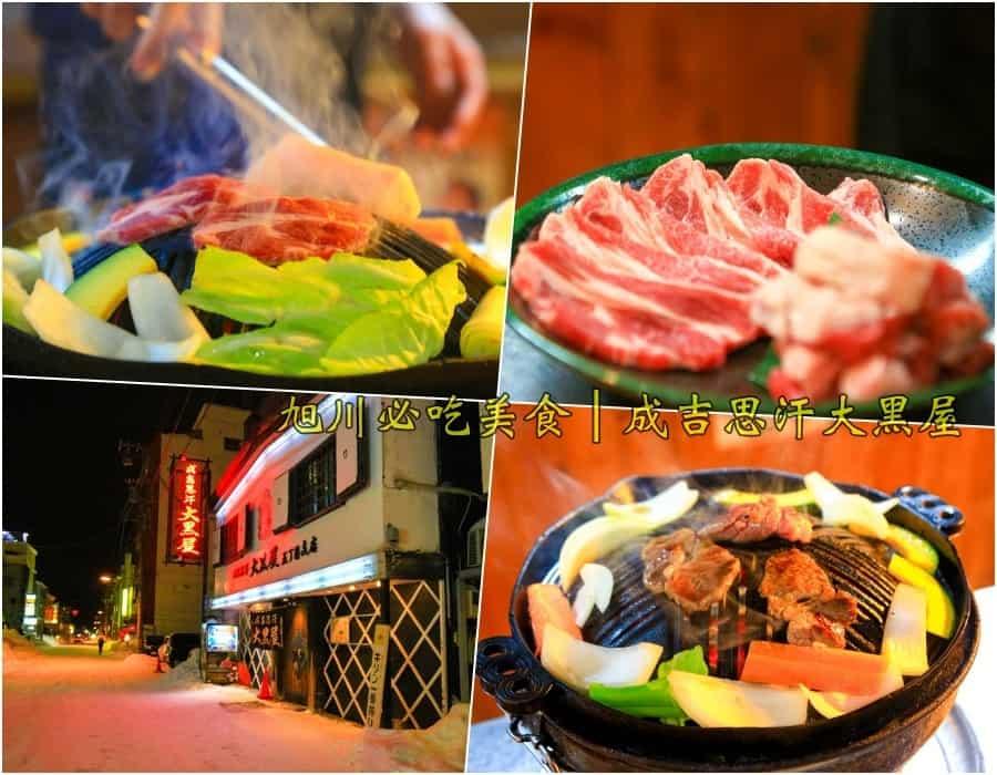 【北海道旭川必吃美食|成吉思汗大黑屋】超嫩多汁烤羊肉,吃過一次就愛上的美味燒烤店!