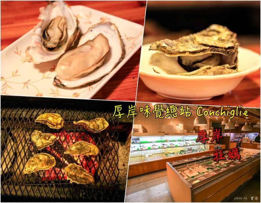 【北海道厚岸美食|厚岸牡蠣推薦】厚岸味覺總站 Conchiglie。自己的牡蠣自己烤,鮮甜肥美的難忘滋味。