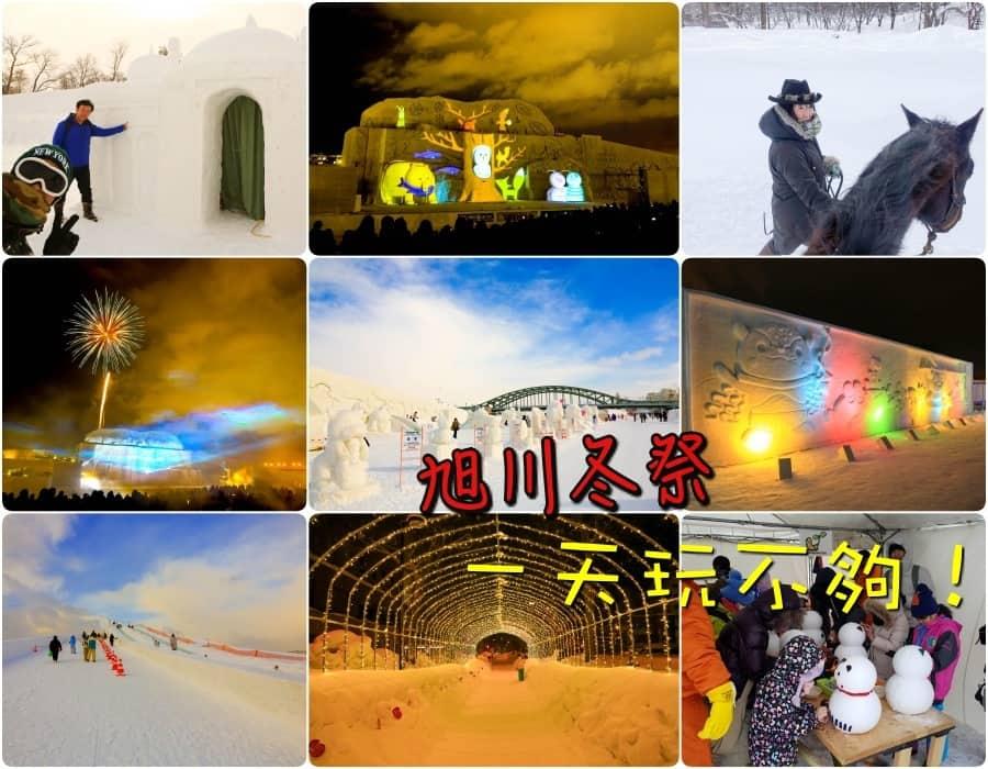 【北海道旭川|旭川冬祭玩什麼?】一天玩不夠!旭川冬まつり不能錯過的七種體驗。