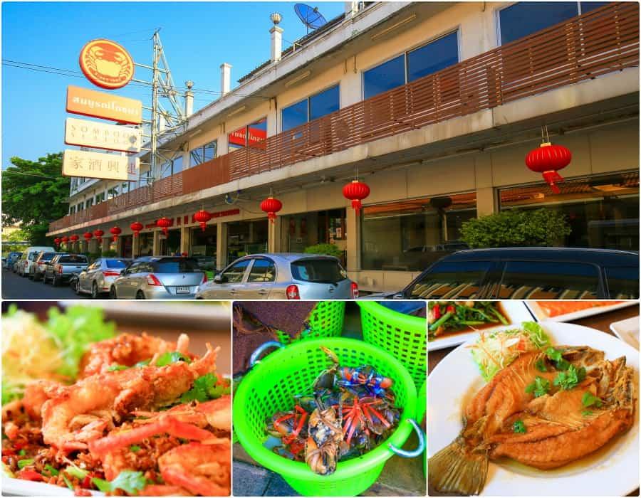 【曼谷美食|建興酒家】久久來吃一次咖哩螃蟹吧!建興酒家班塔通Bantadthong分店用餐經驗。