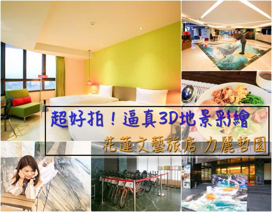 【花蓮住宿推薦|力麗哲園飯店】好拍又好玩!3D地景彩繪超逼真,交通方便的複合式文藝旅店。