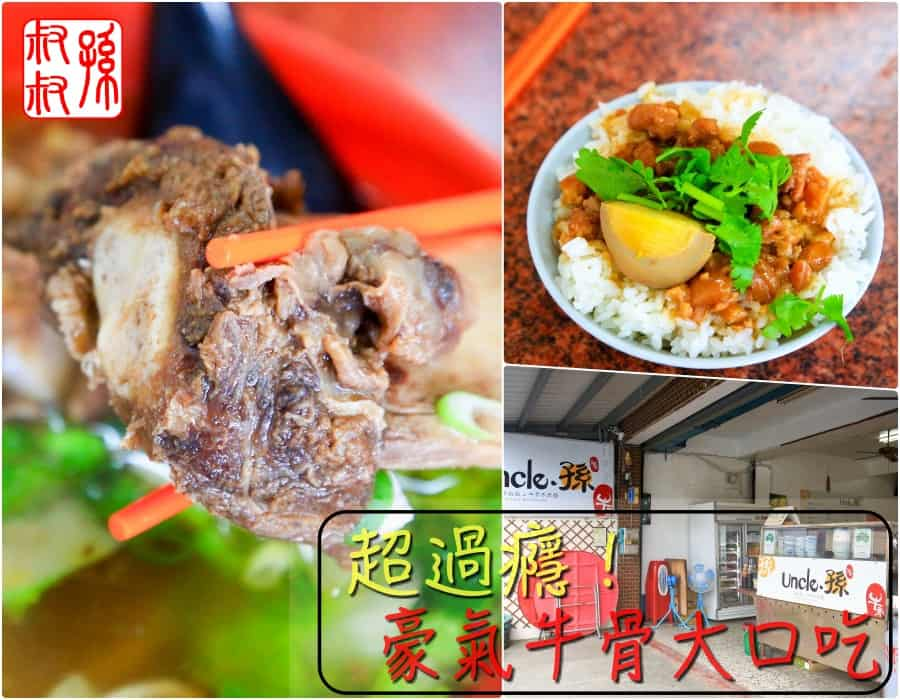 【花蓮美食|孫叔叔牛骨牛肉麵】獨家蔬果清燉湯頭,浮誇牛骨超滿足。